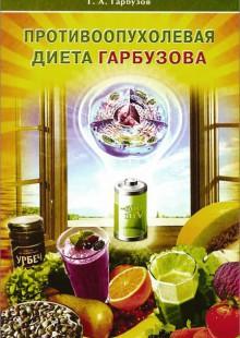 Обложка книги  - Противоопухолевая диета Гарбузова