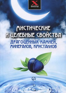 Обложка книги  - Мистические и целебные свойства драгоценных камней, минералов, кристаллов