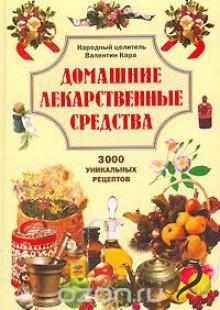 Обложка книги  - Домашние лекарственные средства. 3000 уникальных рецептов