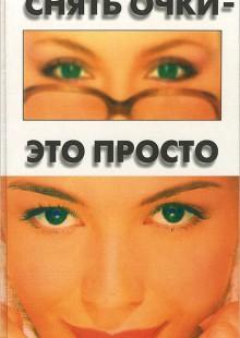Обложка книги  - Снять очки – это просто