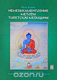 Обложка книги  - Немедикаментозные методы тибетской медицины. Основы, диагностика, моксатерапия, точечный массаж, массаж Ку-Нье, мантратерапия