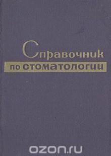 Обложка книги  - Справочник по стоматологии