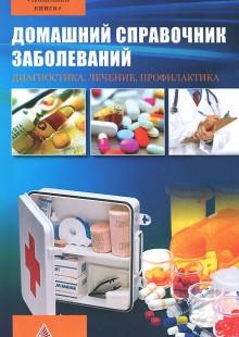 Обложка книги  - Домашний справочник заболеваний