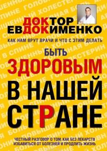 Обложка книги  - Быть здоровым в нашей стране