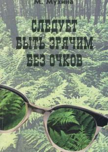 Обложка книги  - Следует быть зрячим без очков
