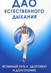 Обложка книги  - Дао естественного дыхания. Истинный путь к здоровью и долголетию