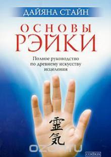Обложка книги  - Основы Рэйки. Полное руководство по древнему искусству исцеления