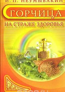 Обложка книги  - Горчица. На страже здоровья