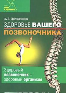 Обложка книги  - Здоровье вашего позвоночника