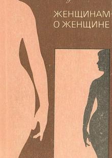 Обложка книги  - Женщинам о женщине