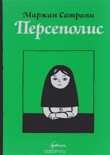 Обложка книги  - Персеполис. Автобиографический роман