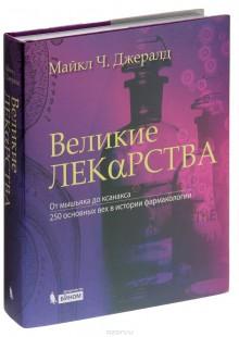 Обложка книги  - Великие лекарства. От мышьяка до ксанакса. 250 основных вех в истории фармакологии