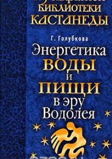 Обложка книги  - Энергетика воды и пищи в эру Водолея