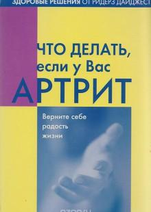 Обложка книги  - Что делать, если у вас артрит