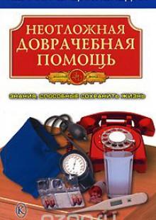 Обложка книги  - Неотложная доврачебная помощь