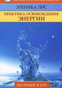 Обложка книги  - Практика освобождения энергии. Полный курс в 4 уроках