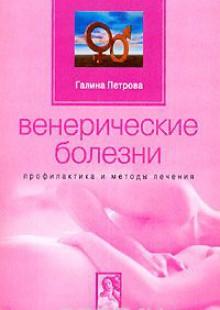 Обложка книги  - Венерические болезни. Профилактика и методы лечения