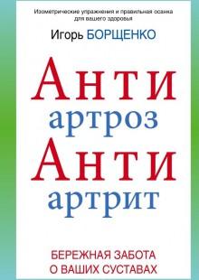 Обложка книги  - АнтиАртроз. АнтиАртрит. Бережная забота о ваших суставах