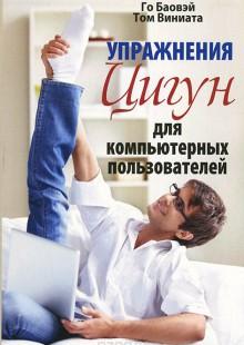 Обложка книги  - Упражнения цигун для компьютерных пользователей