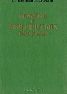 Обложка книги  - Кожные и венерические заболевания
