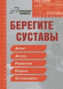 Обложка книги  - Берегите суставы