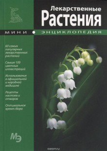 Обложка книги  - Лекарственные растения. Мини-энциклопедия