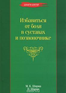 Обложка книги  - Избавиться от боли в суставах и позвоночнике