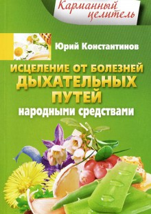 Обложка книги  - Исцеление от болезней дыхательных путей народными средствами
