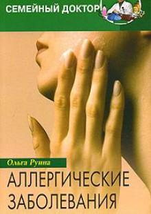 Обложка книги  - Аллергические заболевания