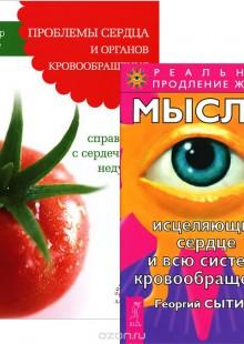 Обложка книги  - Проблемы сердца. Мысли, исцеляющие сердце (комплект из 2 книг)