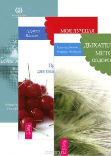 Обложка книги  - Дыхательные методики оздоровления. Моя лучшая дорога. Проблемы пищеварения (комплект из 3 книг)