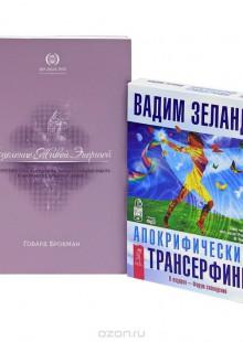 Обложка книги  - Исцеление Живой Энергией. Книга 1. Апокрифический трансерфинг (+ 2 аудиокниги MP3 на 4 CD)