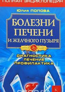 Обложка книги  - Болезни печени и желчного пузыря. Диагностика, лечение, профилактика