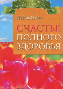 Обложка книги  - Счастье полного здоровья