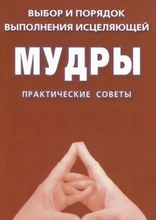 Обложка книги  - Выбор и порядок выполнения исцеляющей Мудры. Практические советы