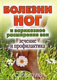 Обложка книги  - Болезни ног и варикозное расширение вен. Лечение и профилактика