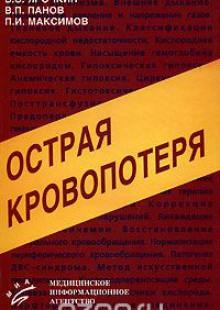 Обложка книги  - Острая кровопотеря