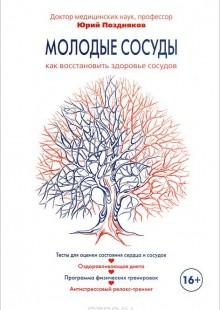 Обложка книги  - Молодые сосуды. Как восстановить здоровье сосудов