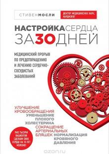 Обложка книги  - Настройка сердца за 30 дней. Медицинский прорыв по предотвращению и лечению сердечно-сосудистых заболеваний