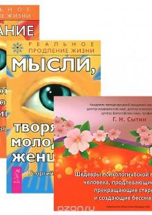 Обложка книги  - Шедевры поддержки. Мысли, творящие молодость женщины. Создание новой молодости мужчины ( комплект из 3 книг)