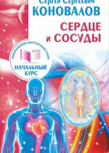 Обложка книги  - Сердце и сосуды. Информационно-энергетическое Учение. Начальный курс
