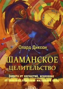 Обложка книги  - Шаманское целительство. Защита от несчастий, исцеление от болезней и обретение жизненной силы