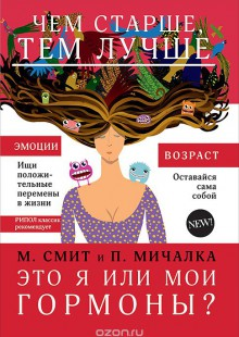 Обложка книги  - Это я или мои гормоны?