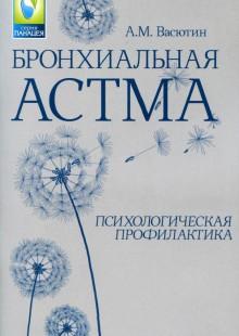 Обложка книги  - Бронхиальная астма. Психологическая профилактика