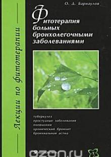Обложка книги  - Фитотерапия больных бронхолегочными заболеваниями