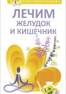 Обложка книги  - Лечим желудок и кишечник