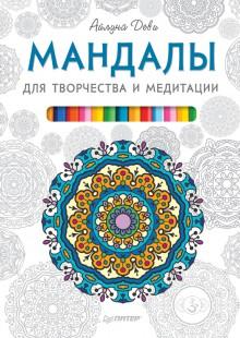 Обложка книги  - Мандалы для творчества и медитации