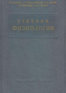 Обложка книги  - Учебник физиологии