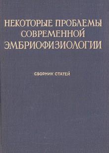 Обложка книги  - Некоторые проблемы современной эмбриофизиологии. Сборник статей