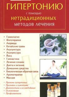 Обложка книги  - Победить гипертонию с помощью нетрадиционных методов лечения